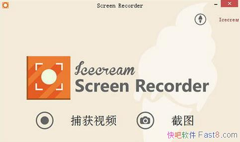IceCream Screen Recorder Pro v5.55 中文专业版&可捕捉屏幕