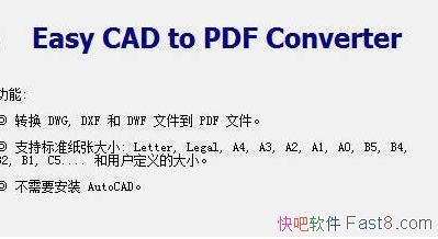 Easy CAD to PDF Converter v3.2 汉化版&将CAD图纸转为PDF