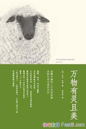 《万物有灵且美》吉米・哈利/尽情地享受着大自然的恩赐/epub+mobi+azw3