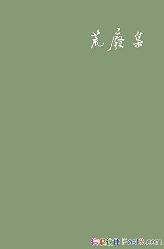 《荒废集》陈丹青/这本书文字客观而冷静,而又让人感慨/epub+mobi+azw3
