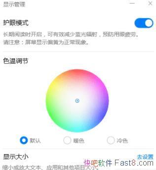 华为护眼工具 MonitorManag 无捆绑无广告版