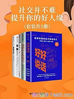 《社交并不难,提升你的好人缘》套装共五册/建立好人缘/epub+mobi+azw3