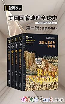 《美国家地理全球史第一辑》套装四册/历史文化内容积淀/epub+mobi+azw3