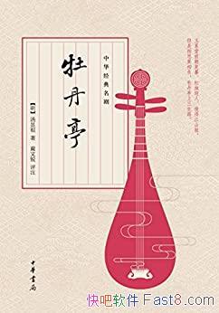 《中华经典名剧:牡丹亭》中华书局出品/汤显祖的代表作/epub+mobi+azw3