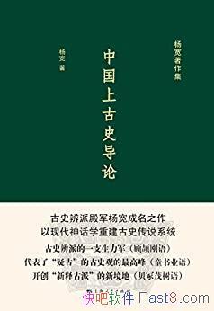 《中国上古史导论》杨宽著作集/代表疑古古史观的最高峰/epub+mobi+azw3