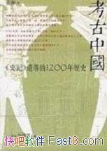 《考古中国》岳南/本书介绍了《史记》遗落的1200年历史/epub+mobi+azw3