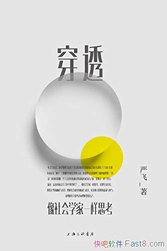 《穿透:像社会学家一样思考》严飞/穿透日常的社会现象/epub+mobi+azw3