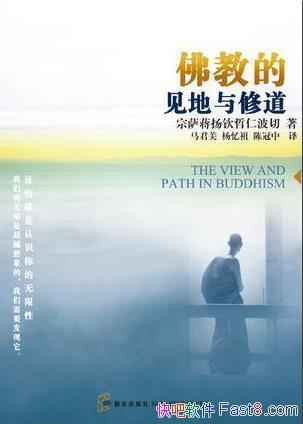 《佛教的见地与修道》宗萨蒋扬钦哲仁波切/佛教入门的书/epub+mobi+azw3