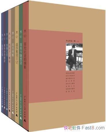 《木心作品一辑八种》套装共八册/乃手订八种封面珍藏版/epub+mobi+azw3
