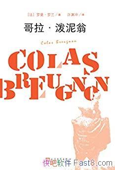 """《哥拉・泼泥翁》罗曼・罗兰/一本""""纯粹法国风格""""的书/epub+mobi+azw3"""
