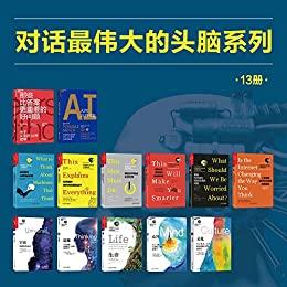 《对话最伟大的头脑》13册装/一智识的探险,思想的旅程/epub+mobi+azw3