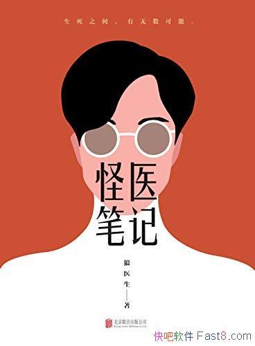 《怪医笔记》狼医生/讲述医生世界伟大而隐秘渺小而荣耀/epub+mobi+azw3
