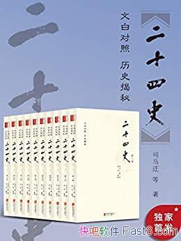 《二十四史精华:文白对照版》/套装全十册无障碍阅读版/epub+mobi+azw3
