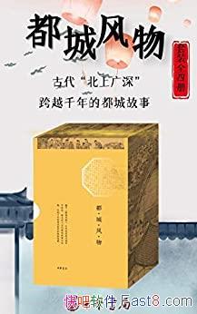 《都城风物》[套装共四册]骆天骧/是跨越千年的都城故事/epub+mobi+azw3