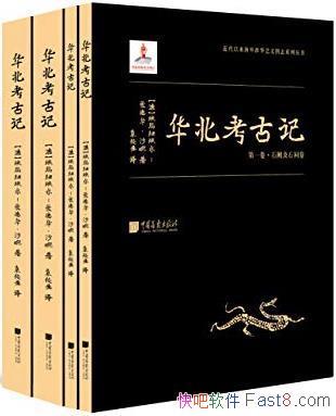 《华北考古记》[套装共四册]爱德华・沙畹/学术考古报告/epub+mobi+azw3