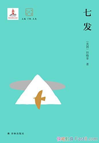 《七发》田晓菲/六朝文学至现代文学,精华迭出识见深邃/epub+mobi+azw3