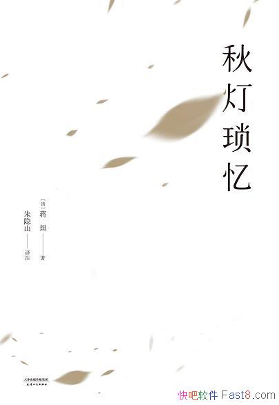 《秋灯琐忆》蒋坦/收录了古文经典遗珠,备受林语堂推崇/epub+mobi+azw3