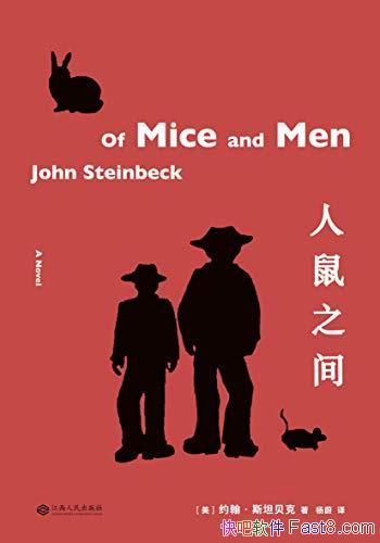 《人鼠之间》[果麦经典]约翰・斯坦贝克/一遥不可及的梦/epub+mobi+azw3