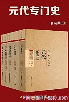 《元代专门史》套装共5册 陈高华/系统展示立体元代社会/epub+mobi+azw3