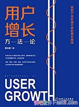 《用户增长方法论》黄永鹏/找到产品长盛不衰的增长曲线/epub+mobi+azw3
