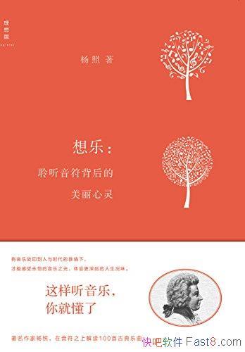 《想乐:聆听音符背后的美丽心灵》杨照/精简迷人的短文/epub+mobi+azw3