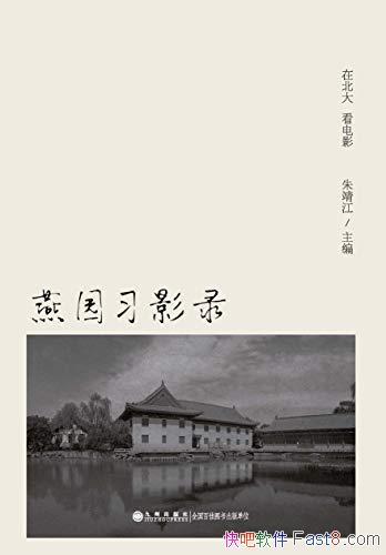 《燕园习影录:在北大看电影》朱靖江/满满的回忆与感悟/epub+mobi+azw3