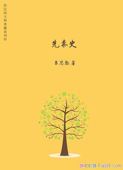《先秦史》吕思勉/先秦时期的社会经济制度政治学术宗教/epub+mobi+azw3