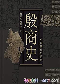 《殷商史》胡厚宣/殷商时代一部甲金文字镌刻而成的信史/epub+mobi+azw3