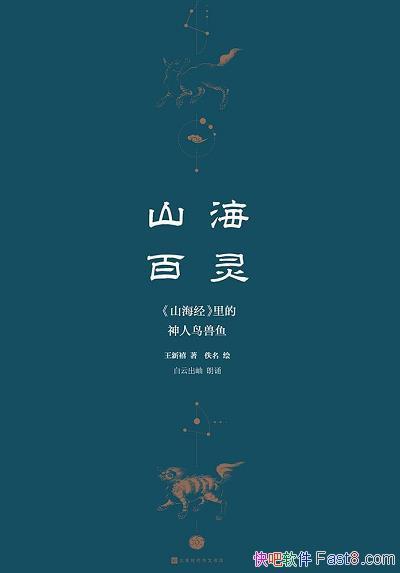 《山海百灵》王新禧/清代彩绘本一百幅国宝级原版彩绘图/epub+mobi+azw3