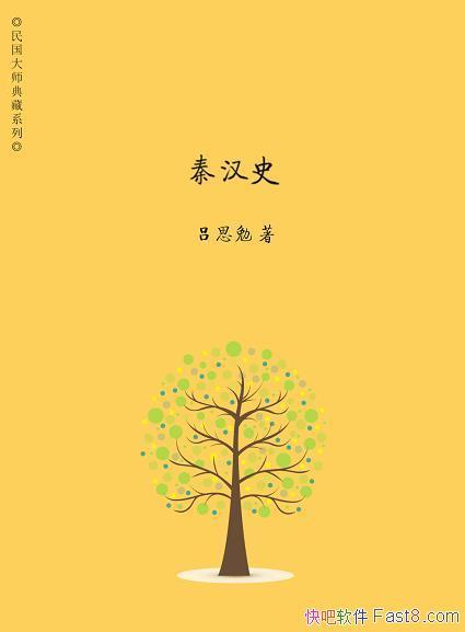 《秦汉史》吕思勉/吕思勉先生中国断代史系列第二部著作/epub+mobi+azw3