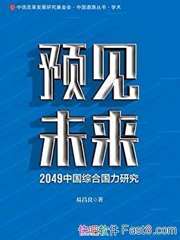《预见未来:2049中国综合国力研究》易昌良/大发展战略/epub+mobi+azw3