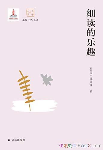 《细读的乐趣》孙康宜/删繁就简的阅读中走进文学的殿堂/epub+mobi+azw3