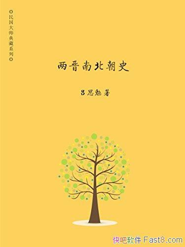 《两晋南北朝史》吕思勉/含各种重大历史事件的前因后果/epub+mobi+azw3