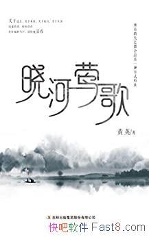 《晓河莺歌》黄英/乃关于生活,关于旅行,在忙碌的当下/epub+mobi+azw3