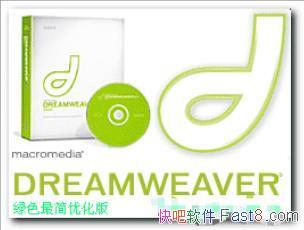 Dreamweaver 7.0 绿色最简优化版/仅16.3M的网页编辑软件