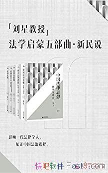 《刘星教授法学启蒙五部曲》/一套理论与实践结合的好书/epub+mobi+azw3