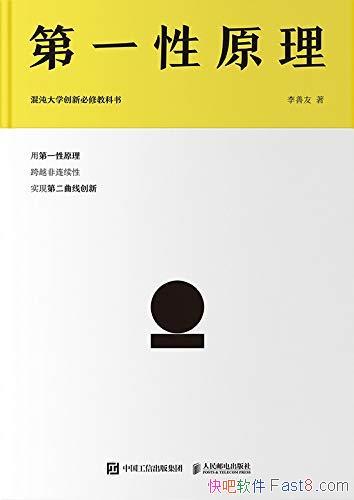 《第一性原理》李善友/混沌大学30万学员必读创新教科书/epub+mobi+azw3