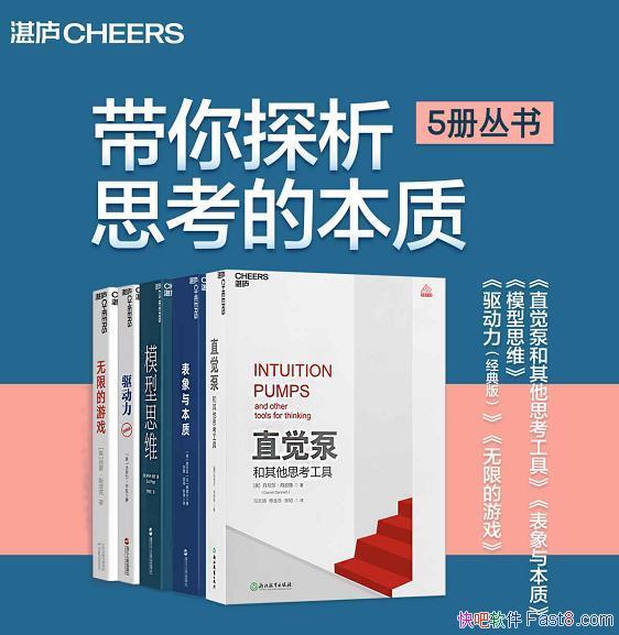 《带你探析思考的本质》5册丛书/带你打开思维 改变人生/epub+mobi+azw3