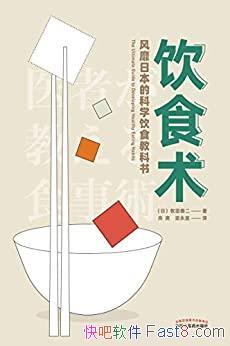 《饮食术》牧田善二/本书乃是风靡日本的科学饮食教科书/epub+mobi+azw3