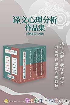 《译文心理分析作品集》套装共12册/打造有质量心理阅读/epub+mobi+azw3