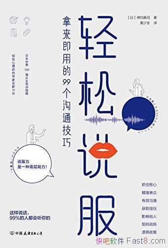 《轻松说服》神冈真司/本书包含拿来即用的99个沟通技巧/epub+mobi+azw3