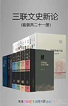 《三联文史新论》套装21册/三联匠心出品的经典文史作品/epub+mobi+azw3