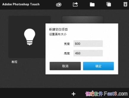 Photoshop Touch 1.7.7 安卓横屏版/专为平板机设计的版本