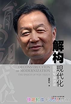 《解构现代化:温铁军演讲录》/客观世界更为清晰的认识/epub+mobi+azw3