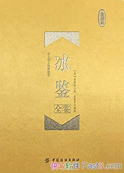 《冰鉴全鉴》珍藏版 曾国藩/曾国藩的一部 识人鉴人专著/epub+mobi+azw3