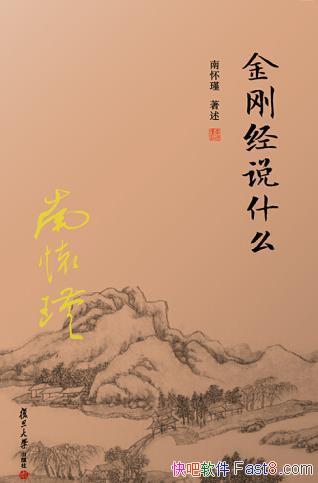 《南怀瑾选集:金刚经说什么》/大乘佛教的代表性经典/epub+mobi+azw3