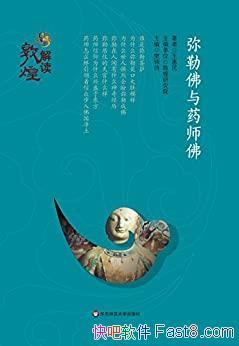 《弥勒佛与药师佛》王惠民/这本书为敦煌研究普知型读物/epub+mobi+azw3