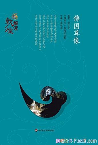《佛国尊像》罗华庆/学术大咖奉献给大众读者的传世经典/epub+mobi+azw3