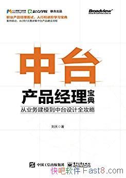 《中台产品经理宝典》刘天/从业务建模到中台设计全攻略/epub+mobi+azw3