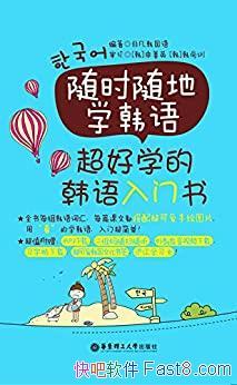 《随时随地学韩语》非凡韩国语/这是超好学的韩语入门书/epub+mobi+azw3